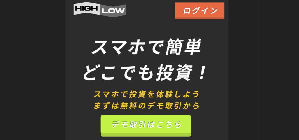 【偽サイト②】スマホ用公式サイトっぽい偽物