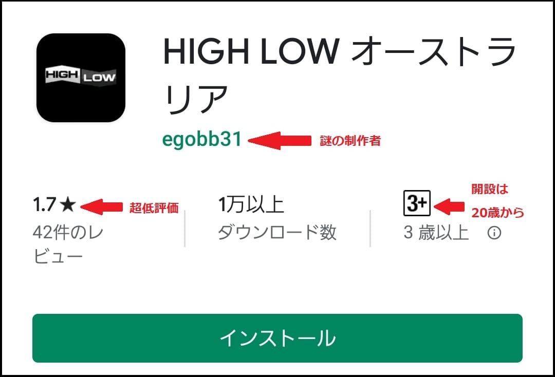 ハイローオーストラリアの偽アプリに注意