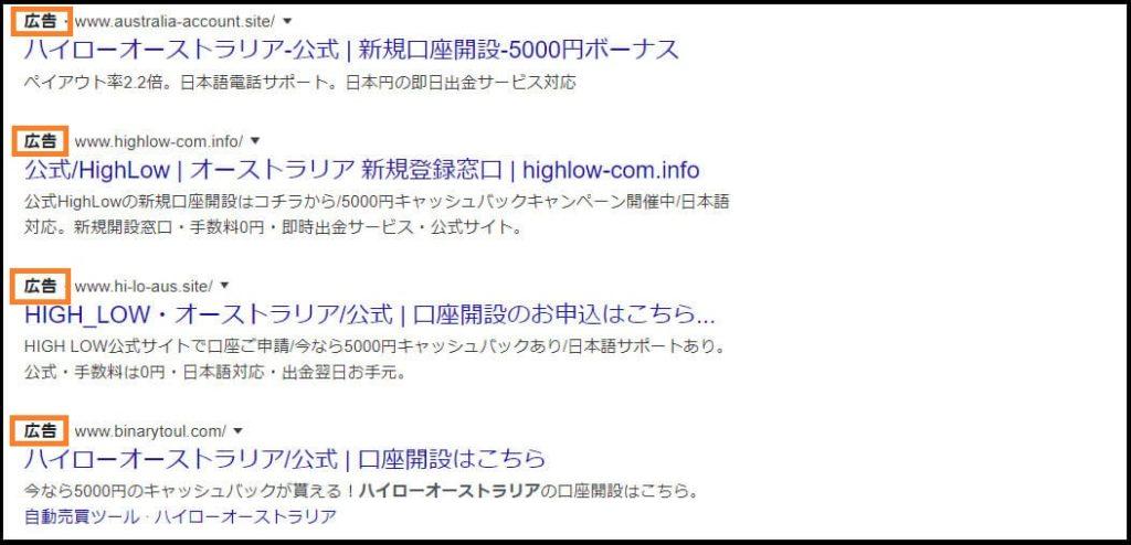 検索画面の「広告」で見分ける