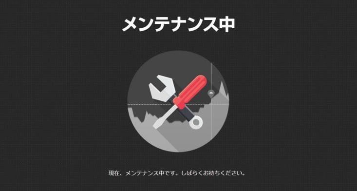 """緊急メンテナンス中は平日でも取引不可"""""""