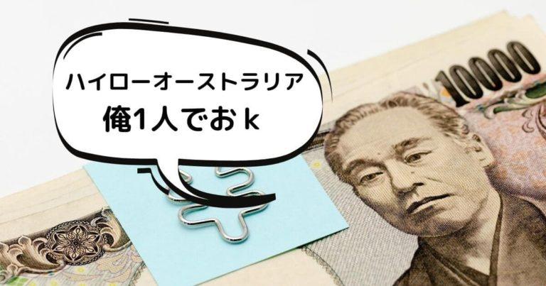 ハイローオーストラリアは1万円からの取引でも何とかなるって話