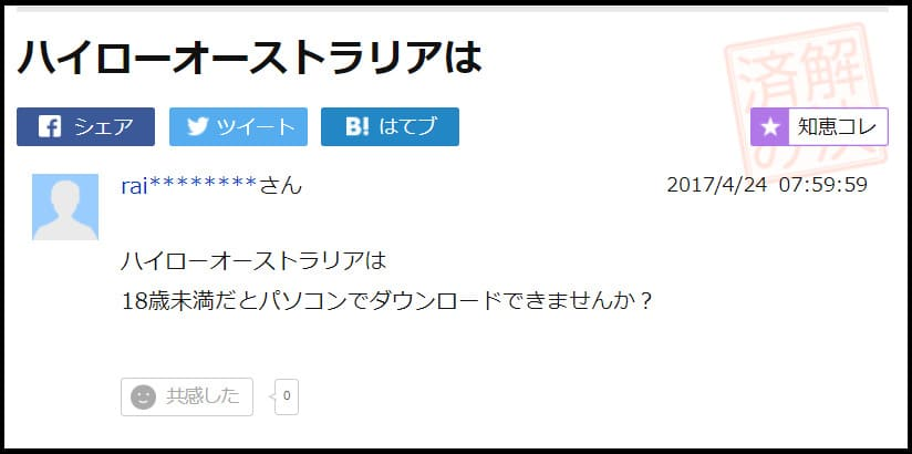 Yahoo!知恵袋の質問