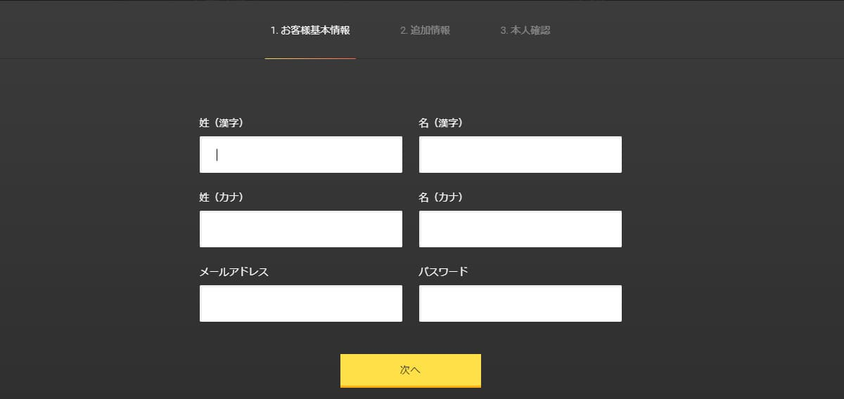 口座開設画面で個人情報を入力するだけで登録完了