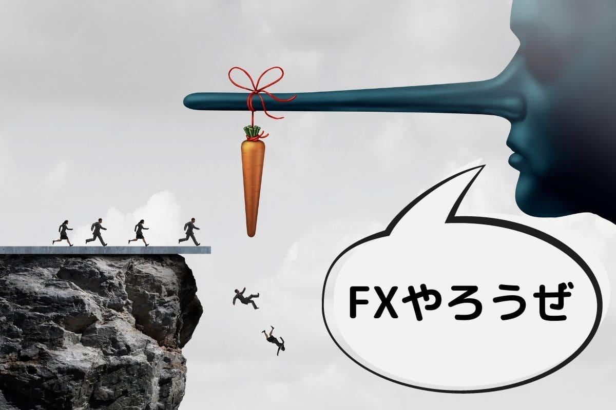 投資初心者はFXよりハイローをやるべき