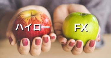 【誤情報だらけ】ハイローとFXの違いを解説【ステマな世界】