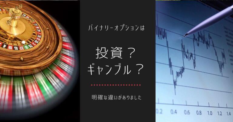 【本質】バイナリーオプションをギャンブルの違い、明確すぎた件