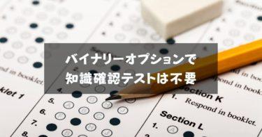 【無駄】バイナリーオプションの知識確認テスト、受ける必要がない件