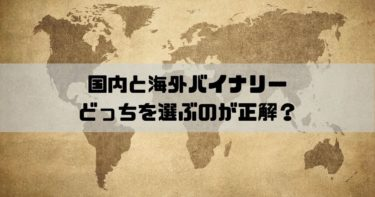 バイナリーオプションは国内と海外どっちを選ぶのが正解なのか