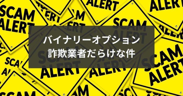 【悲報】バイナリーオプション、詐欺業者だらけな件【国内海外お構いなし】