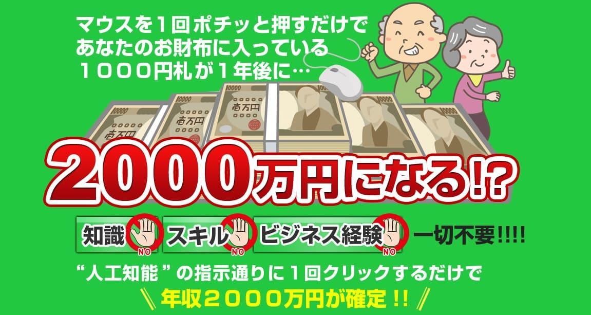 1,000円を1年後に2000万円にするのは無理ゲー