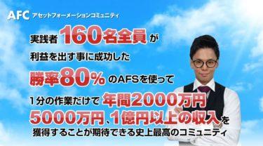 【ダメ絶対】織田慶が広告するAFS(AFC)が詐欺のニオイしかしない件