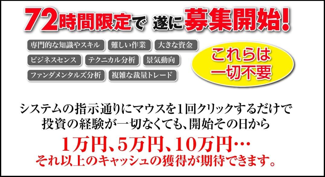 織田慶が広告するAFSは詐欺商材の可能性が高い