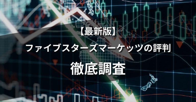 【最新版】ファイブスターズマーケッツの評判、徹底調査【大変革】