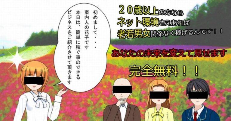 【詐欺かも】ここ花グループの実態が極悪非道すぎる件【勧誘に注意】