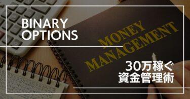 【月30万】バイナリーオプションの資金管理術3つを公開【いけた】