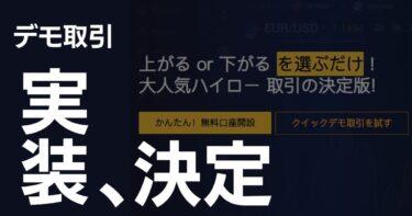 【速報】ファイブスターズマーケッツのデモ取引、近日中に実装決定