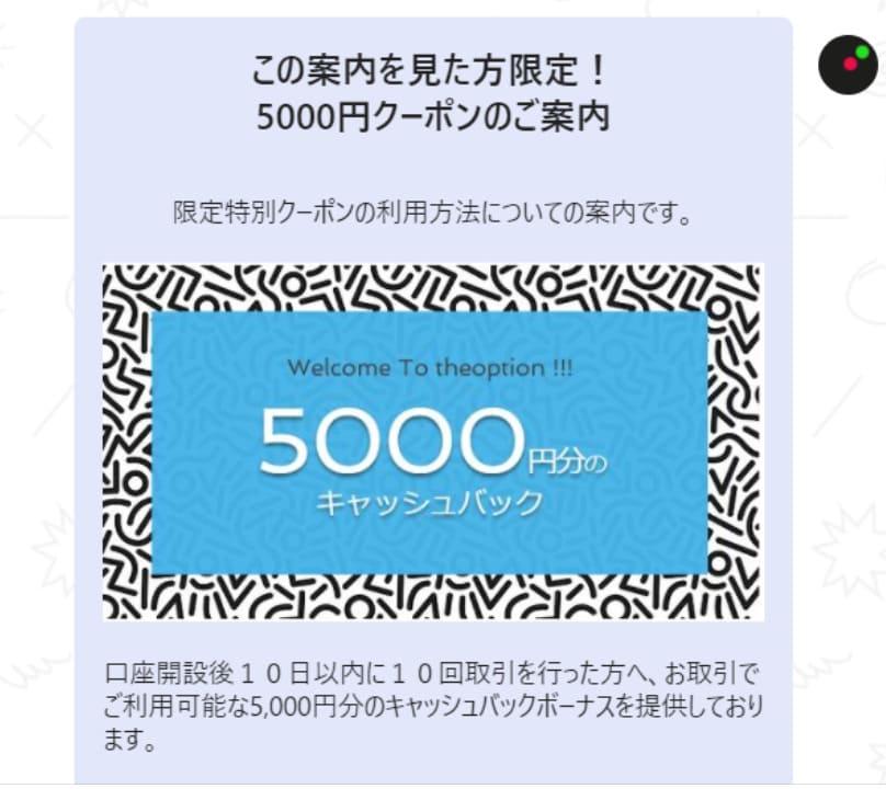 10回取引で5,000円ボーナス【当サイト限定特典】
