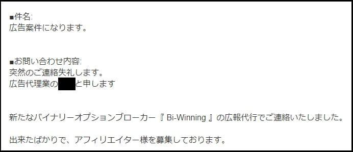 Bi-Winningからのメール